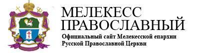 Мелекесская епархия Русской Православной Церкви